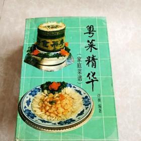 HI2014700 粤菜精华(家庭菜谱)