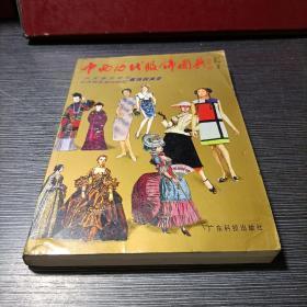 中西历代服饰图典:从先秦至现代、从古埃及至20世纪服饰的演变