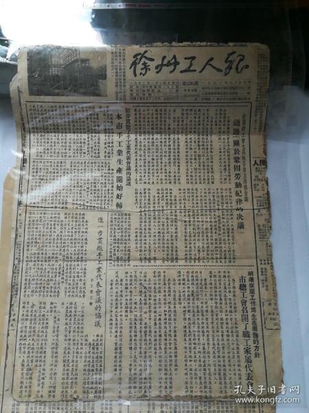 徐州工人报(1953/8/29四版)