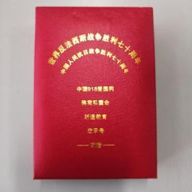 抗日战争胜利七十周年纪念章