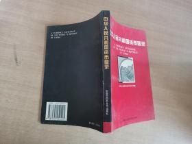 中华人民共和国货币图录【实物拍图,内页干净】