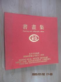 书画集        北京市房地产开发经营总公司成立十周年