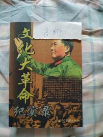 文化大革命纪实录