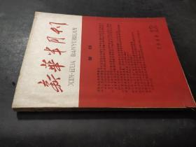 新华半月刊 1960年第12期