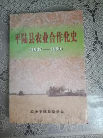 平陆县农业合作化史