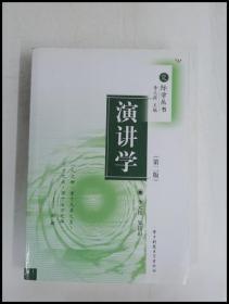 HI2018498 演讲学 交际学丛书