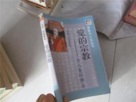 佛教与人生丛书:觉的宗教——全人类的佛法