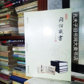 《闲话藏书》学苑出版社