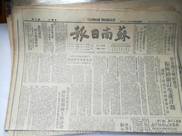苏南日报(1950/8/12四版)