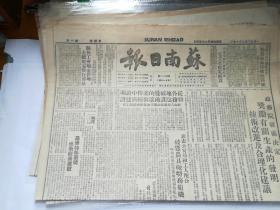 苏南日报(1950/8/17四版)