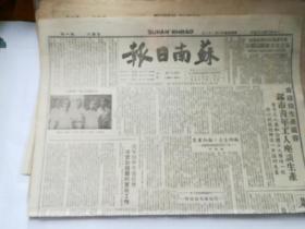 苏南日报(1950/8/5四版)