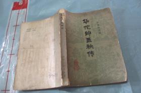 华佗神医秘传 【1982年一版一印 大32开品如图】