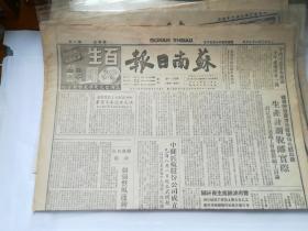 苏南日报(1950/8/16四版)