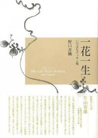 一花一生 /禅语与插画集/野口青枫  淡交社 2004年 173页 大32开 图版多 腰封 品好
