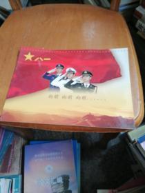 向前向前向前 纪念中国人民解放军建军八十周年 邮票