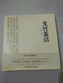 文竹茶话(4册)