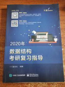 2020年王道数据结构考研复习指导