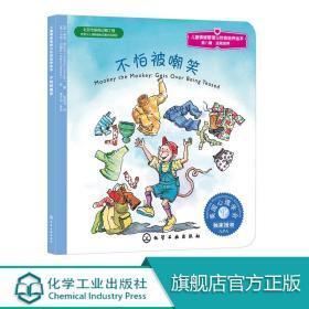 3-8岁 儿童情绪管理与性格培养绘本第8辑第4分册 不怕被嘲笑 国外获奖3-4-6-7-8岁经典儿童图书 0-2-4-6岁儿童心理健康教育书