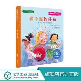 正版 儿童情绪管理绘本 输不起的莎莉 教孩子如何面对输赢 3-6-8岁性格培养故事书 美国儿童心理协会引进书籍