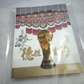 德胜里约2014世界柘典藏画册足球周刊