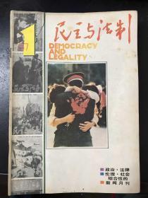 民主与法制 (1987年第1-12期全 12本合售)