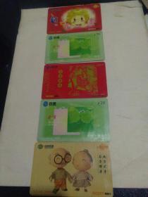 中国铁通电话卡(五张)