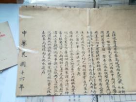 中华民国十六年地契(书法精美)