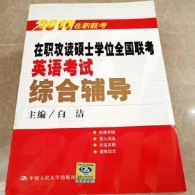HI2028256 2011在职联考  在职攻读硕士学位全国联考英语考试综合辅导  第10版