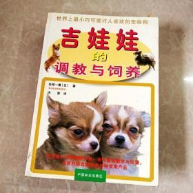HI2028698 吉娃娃的调教与饲养·世界上最小巧可爱讨人喜欢的宠物狗