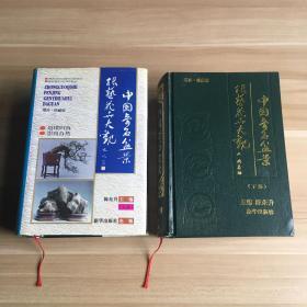 中国奇石盆景根艺花卉大观:增补·珍藏版(上下册全)