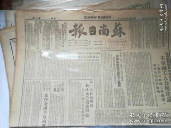 苏南日报(1950/8/15)