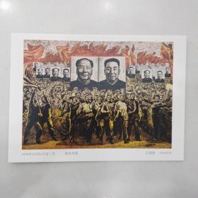 毛泽东、华国锋明信片,著名版画家江碧波先生1976年版画作品《1976年10月21日这一天》,毛主席、华国锋肖像