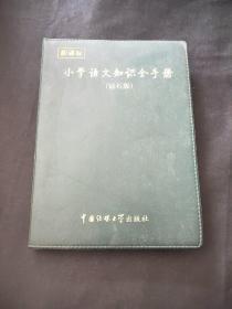 小学语文知识全手册(钻石版)(有水印)