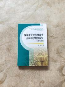 我国建立实质性派生品种保护制度探究:以水稻为例