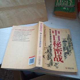 中日秘密战:中日百年谍战纪实 正版  内页干净  当天发货