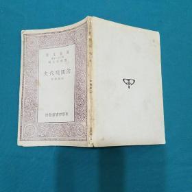 民国《法国现代史》全一册