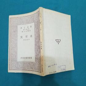 民国《达尔文》全一册