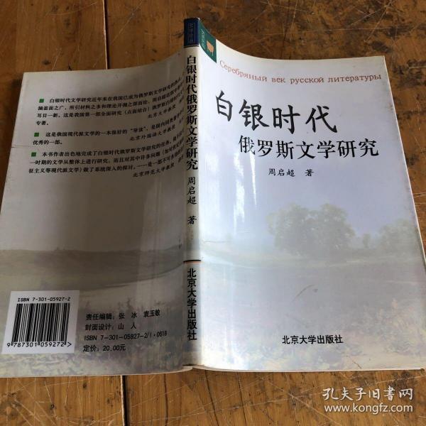 白银时代俄罗斯文学研究——文学论丛