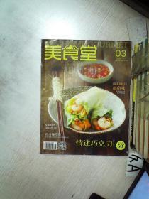 美食堂 2014 3                                           .
