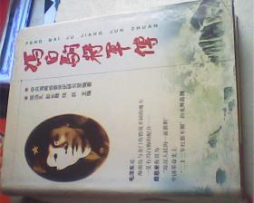 冯白驹将军传,中共党史98年1版1印,精装本