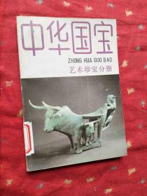 中华国宝——艺术珍宝分册