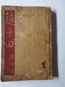 民国出版老舍著《赵子日》没有版权页。内容没有缺页完整。
