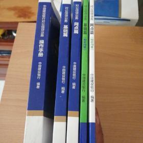 中国建设银行岗位资格培训教材 对公信贷业务:网点篇+网点篇 知识问答+基础篇+基础篇 知识问答+操作手册 5本合售