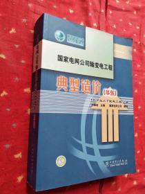 国家电网公司输变电工程 典型造价华东 10KV及以下配电工程分册 2007年版