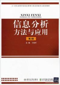当天发货,秒回复咨询 信息分析方法与应用 王伟军 北京交通大学出版社 9787512120648 如图片不符的请以标题和isbn为准。