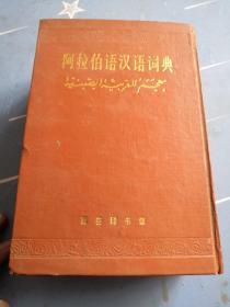 阿拉伯语汉语词典  品差 看图