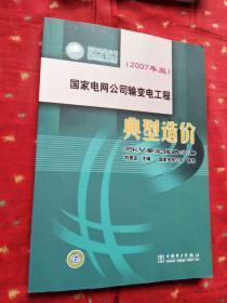 国家电网公司输变电工程典型造价 35kV架空线路分册(2007年版)