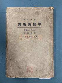 """【美术类】民国17年商务印书馆""""历史丛书""""系列,大村西涯《中国美术史》一厚册全"""