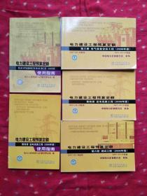 电力建设工程预算定额(2006年版)5本合售