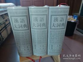 汉语大词典(缩印本)2007年1版1印/汉语大词典订补  共4册合售
